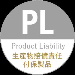 PL(Product Liability)生産物賠償責任付保製品